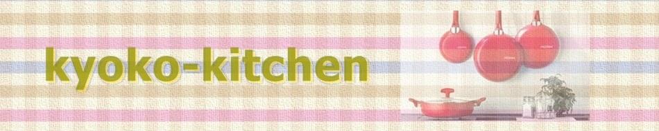 kyokoキッチン 初心者でもできる簡単料理レシピ