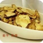 乾燥菊芋(キクイモ)の食べ方 糖尿病予防しませんか?