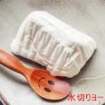 ヨーグルト レシピ 簡単人気の水切りヨーグルト