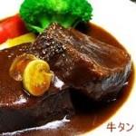 簡単 タンシチュー レシピ 下処理と柔らかく煮る方法