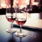 おつまみ 人気のお洒落なワインに合うヘルシーレシピ