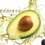 アボカドオイル 美容レシピ 若返りビタミンパワー
