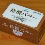 カルピスバターの レシピ バターの切り方・保存方法から紹介します。