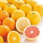 グレープフルーツ 8通りの切り方を紹介します。