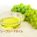 グレープシードオイル 使い方 レシピにも使え美肌・美髪にも効果あります。