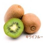 キウイフルーツ 皮ごとレシピ 栄養のある皮も食べましょう。