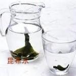 昆布水の作り方 効能は?飲み方は?レシピも紹介します。