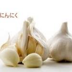 にんにく レシピ保存の仕方や口臭の消し方も紹介します。