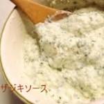 ザジキソース とは? 作り方と食べ方 レシピ