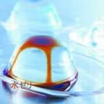 水ゼリー 水道水からでも作れるレシピ 子供に薬を飲ませる時にも使えます。