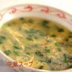 中華スープレシピ クックパッドで人気のつくれぽ2000以上