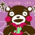 キャラ弁 くまモン弁当の作り方 熊本にエールを!