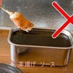 串揚げ(串カツ)の手作りソースレシピ 自宅なら二度漬け禁止ちゃうで~