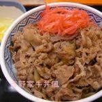 吉野家風牛丼 レシピ 完全コピーの作り方