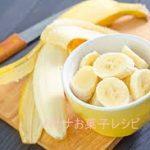 バナナレシピ 簡単レンジでお菓子の作り方