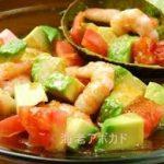 エビとアボカドのレシピ 人気のサラダの作り方