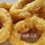 イカの天ぷら初心者レシピ 切り方色々な作り方