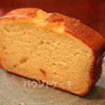簡単パウンドケーキレシピ 人気のつくれぽ2000以上