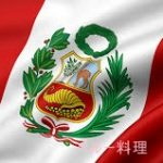 ペルー料理レシピ パパアラワンカイーナの作り方も紹介します。