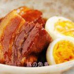 豚の角煮レシピ プロは下茹でる? 焼くの? 柔らかく煮る方法