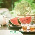 豆腐レシピ 夏に食べたい人気1位料理