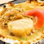 殻付きホタテの焼き方 フライパン等 9通りの方法