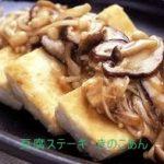 豆腐ステーキの「きのこ」のせレシピ 人気の味付けあんかけ