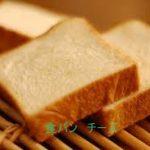 簡単 朝食レシピ 子供が喜ぶ食パンとチーズの組み合わせが人気