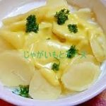 人気のじゃがいもとチーズのレシピを紹介します。