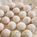 スノーボールクッキー 人気レシピ ココア味も紹介します。
