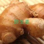 酢生姜の作り方・酢生姜を使ったレシピ