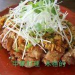 本格的中華料理レシピ はユーリンチーから勉強しましょう。