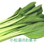 小松菜で作るお菓子レシピ 栄養も満点!子供にお勧め!