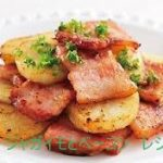ジャガイモとベーコンのお弁当用のおかずレシピ