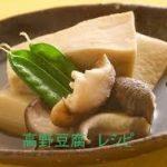 高野豆腐 レシピ 人気 1 位煮物は? 大根と煮たりカレーにも