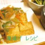 厚揚げ豆腐のあんかけ 簡単節約人気レシピ