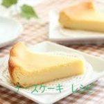 チーズケーキレシピ クックパッドで人気1位はつくれぽ10000人以上