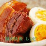 豚バラブロックレシピ 圧力鍋で簡単柔らか人気1位の豚の角煮はつくれぽ2000以上