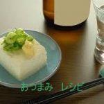 おつまみ レシピ 簡単で人気 日本酒に合うあて