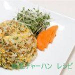 納豆チャーハンレシピ 子供にも人気!栄養満点でママも簡単で嬉しい!