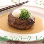 和風ハンバーグレシピと人気のソース(たれ)作り