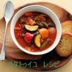ラタトゥイユレシピ トマト缶なしでも美味しく出来ますよ!