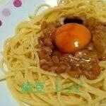 納豆のパスタ 人気レシピ 超簡単なのに安くて激ウマ!