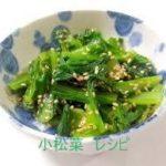 小松菜のナムルレシピ 簡単冷凍保存してお弁当に人気で便利!