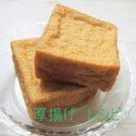 厚揚げ豆腐レシピ 人気で簡単 節約お弁当のおかず作り