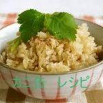 カニ缶で超簡単!炊き込みご飯レシピ 人気1位は白だし!